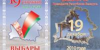 В Италии можно проголосовать на выборах белорусского президента