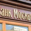 Банк Москвы не интересует группу UniCredit
