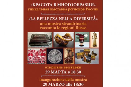 Уникальная выставка регионов России в Италии