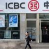 ICBC: крупнейший в мире банк теперь и в Испании