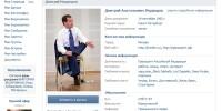 Медведев открыл страницу в «ВКонтакте»