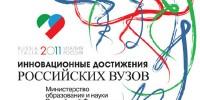Международная выставка «Инновационные достижения российских вузов» в Риме