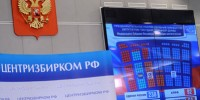 ЦИК России огласил официальные результаты выборов