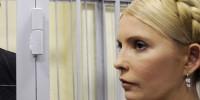 Министерство охраны здоровья: состояние Тимошенко удовлетворительное