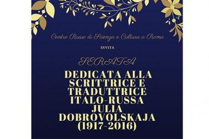 Италия: вспоминая Юлию Добровольскую...