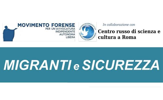 Италия: юридическая конференция «Мигранты и безопасность»