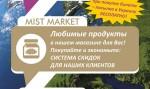 MistMarket: Любимые продукты в нашем магазине для Вас. Дешевые авиабилеты в любую точку мира. Посылки в Украину.