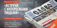 «СЛОВО» № 641 от 14 декабря 2013 г.