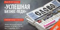 «СЛОВО» № 642 от 21 декабря 2013 г.