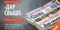 «СЛОВО» № 643 от 28.12.2013 - 11.01.2014