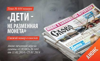 «СЛОВО» № 644 от 11.01.2014 - 25.01.2014
