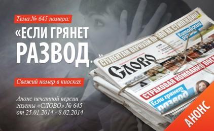 «СЛОВО» № 645 от 25.01.2014 - 8.02.2014