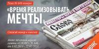«СЛОВО» № 646 от 8.02.2014 - 22.02.2014