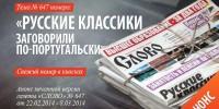 «СЛОВО» № 647 от 22.02.2014 - 8.03.2014
