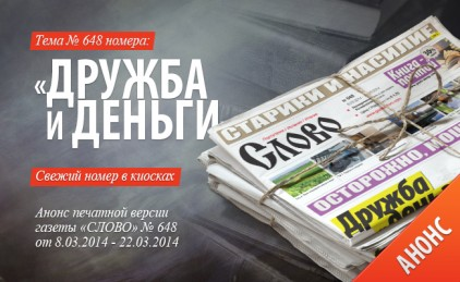 «СЛОВО» № 648 от 8.03.2014 - 22.03.2014