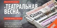 «СЛОВО» № 650 от 5.04.2014 - 19.04.2014