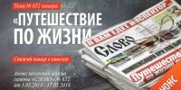 «СЛОВО» № 652 от 3.05.2014 - 17.05.2014