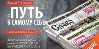 «СЛОВО» № 653 от 17.05.2014 - 31.05.2014