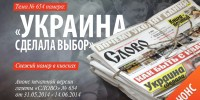 «СЛОВО» № 654 от 31.05.2014 - 14.06.2014