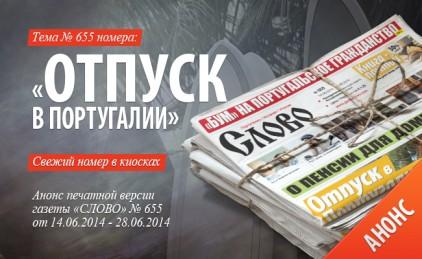 «СЛОВО» № 655 от 14.06.2014 - 28.06.2014