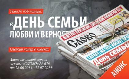 «СЛОВО» № 656 от 28.06.2014 - 12.07.2014