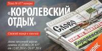 «СЛОВО» № 657 от 12.07.2014 - 26.07.2014