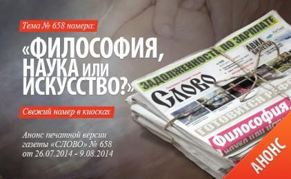 «СЛОВО» № 658 от 26.07.2014 - 9.08.2014