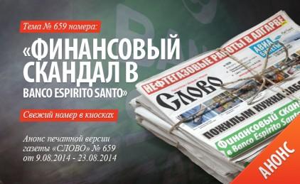 «СЛОВО» № 659 от 9.08.2014 - 23.08.2014