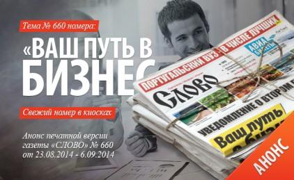 «СЛОВО» № 660 от 23.08.2014 - 6.09.2014