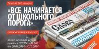 «СЛОВО» № 662 от 20.09.2014 - 4.10.2014