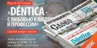 «СЛОВО» № 663 от 4.10.2014 - 18.10.2014