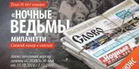 «СЛОВО» № 664 от 18.10.2014 - 1.11.2014