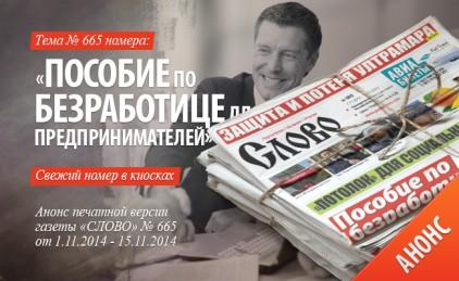 «СЛОВО» № 665 от 1.11.2014 - 15.11.2014