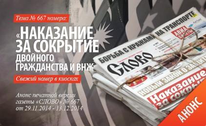 «СЛОВО» № 667 от 29.11.2014 - 13.12.2014