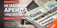 «СЛОВО» № 680 от 30.05.2015 - 13.06.2015