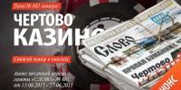 «СЛОВО» № 681 от 13.06.2015 - 27.06.2015