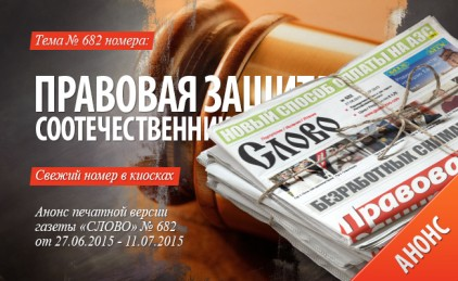 «СЛОВО» № 682 от 27.06.2015 - 11.07.2015
