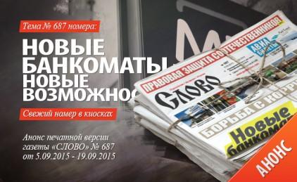 «СЛОВО» № 687 от 5.09.2015 - 19.09.2015