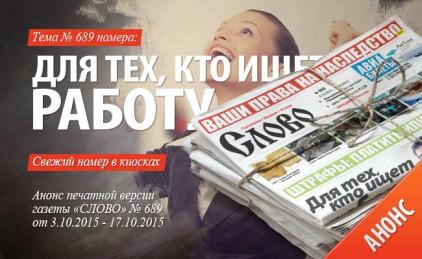 «СЛОВО» № 689 от 3.10.2015 - 17.10.2015
