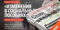«СЛОВО» № 699 от 20.02.2016 - 5.03.2016