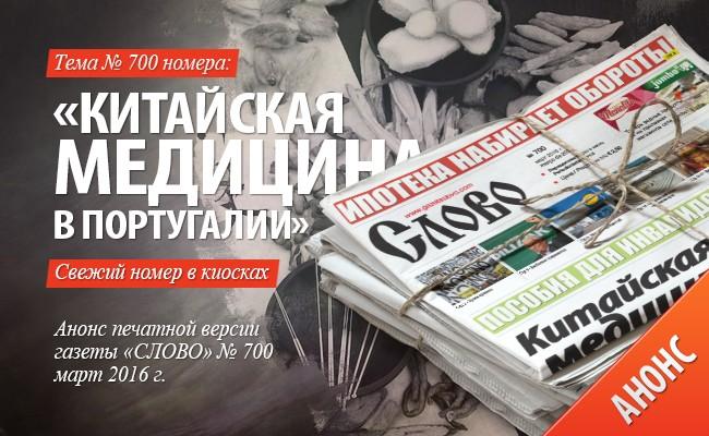 «СЛОВО» № 700. Март 2016 г.
