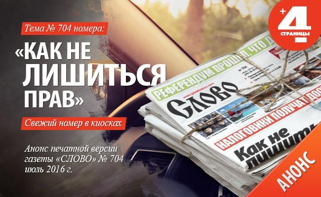 «СЛОВО» № 704. Июль 2016 г.