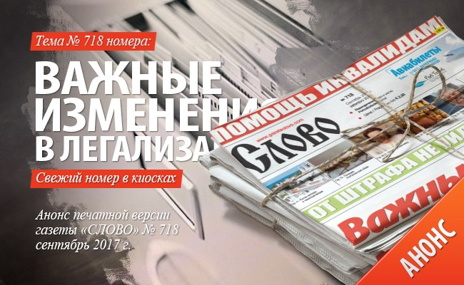 «СЛОВО» № 718. Cентябрь 2017 г.