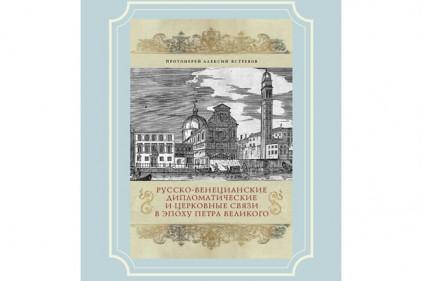 Италия: презентация книги в РЦНК