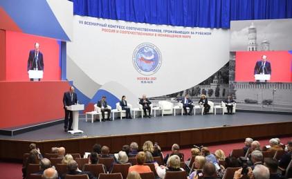 VII Всемирный конгресс соотечественников открылся в Москве