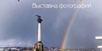 Италия: фотовыставка «Крым сегодня» в РЦНК