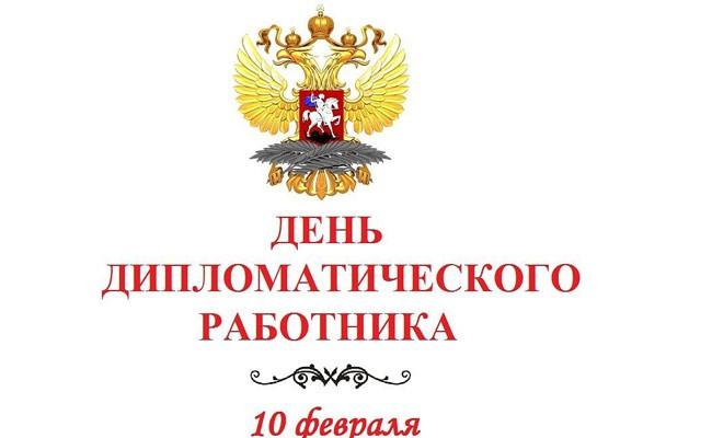 День дипломатического работника Российской Федерации