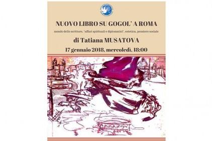 Италия: презентация в РЦНК «Новой книги о Гоголе в Риме»
