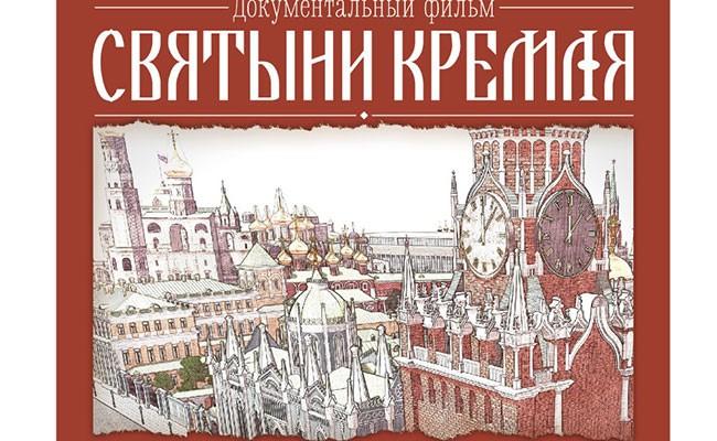 Италия: документальный фильм «Святыни Кремля»