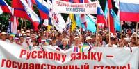 На Украине вступил в силу закон о статусе русского языка